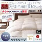 【DOWNPASS認証】フランス産ホワイトダックダウンエクセルゴールドラベル羽毛布団8点セット ベッドタイプ キング