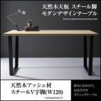 天然木天板 スチール脚 モダンデザインテーブル Gently ジェントリー ナチュラル V字脚 W120