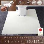 拭ける・はっ水 本革調モダンダイニングラグ・マット selals セラールス トイレマット 80×125cm