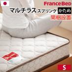 ショッピングフランス フランスベッド マルチラススーパースプリングマットレス シングル マットレスのみ ベッド マットレス スプリング