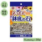 同梱・代引き不可 あかぎ園芸 ネット入 鉢底の石 1L(約600g)×30袋 4405