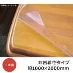 ショッピングテーブル 日本製 両面非転写テーブルマット(2mm厚) 非密着性タイプ 約1000×2000長 TR2-2010