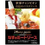 同梱・代引き不可 ミッション マルコなすのミートソース(市販用) 20食セット