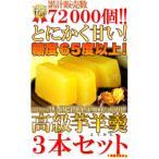 同梱・代引き不可 (鳴門金時芋100%使用)高級芋ようかん3本セット SW-053