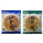 同梱・代引き不可 本場関西風 業務用 冷凍お好み焼き いか玉&ねぎ焼 各5枚セット