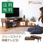 Freedia フリースライド 伸縮テレビ台 北欧風 リビング ローボード おしゃれ シンプル 木製 ディスプレイできる 引き出し付き