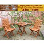ガーデン テーブル スクエア70cm&肘付チェア2脚セットの画像
