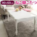 こたつ 猫脚 ねこ脚こたつテーブル 〔フローラ〕 90x60cm 長方形