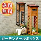 ショッピングガーデン ガーデンメールボックス JY-MB40