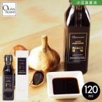 黒にんにく醤油 120ml  小豆島醤油 黒ニンニク 国産 化学調味料無添加 小豆島 オリーブアイランド