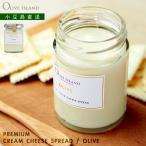 プレミアム クリームチーズ スプレッド オリーブ 110g クリームチーズ チーズ 小豆島オリーブ オリーブ ナチュラルチーズ 無添加