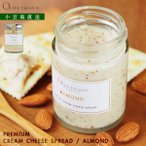 プレミアム クリームチーズ スプレッド アーモンド 110g クリームチーズ アーモンド スーパーフード 国産蜂蜜 ナチュラルチーズ 無添加