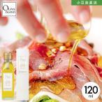 荏胡麻(えごま) オリーブオイル 120ml オメガ3不飽和脂肪酸 α-リノレン酸 オレイン酸 小豆島オリーブオイル