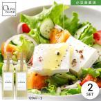 荏胡麻(えごま)油 120ml 2本セット 国産 オメガ3 α-リノレン酸 国内製造 低温圧搾法