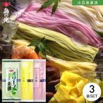 小豆島手延素麺 3色セット オリーブ/レモン/しそ 各5