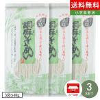 小豆島手延素麺 胡麻そうめん 3袋 メール便限定 小豆