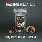 香川県産 熟成発酵 黒にんにく 100g入 約20粒 約3週間分 甘熟黒にんにく