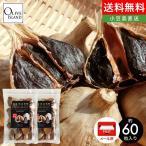 香川県産 熟成発酵 黒にんにく 150g + 150g 約60粒入 約2ヶ月分 メール便限定 甘熟黒にんにく