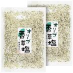 小豆島 オリーブ香草塩 袋入 100g x2【岩塩】【ハーブ】【オリーブ】【小豆島オリーブ】