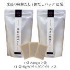 米長 こめちょう の極搾りだし 鰹だし 2袋 240g×2 8gパック×30パック 国産厳選素材 無添加 だしパック