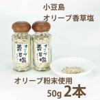 小豆島 オリーブ香草塩 専用瓶入50g x2 岩塩 ハーブ オリーブ 小豆島オリーブ