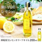 小豆島 搾りオリーブオイル 檸檬果実 エキストラバージンオリーブオイル 200ml レモンオリーブオイル