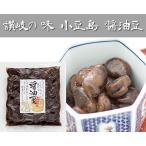 讃岐 醤油豆 しょうゆまめ 2袋セット 【小豆島醤油】【小豆島】【讃岐郷土料理】