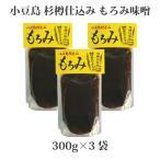 もろみ味噌 小豆島 杉樽仕込み 300g×3袋セット メール便限定 もろみみそ しょうゆの実 小豆島醤油