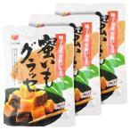 蜜いもグラッセ 3袋セット 100g×3 種子島産 安納芋 蜜芋 小豆島 メール便限定