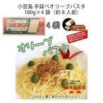 小豆島 手延べ「オリーブパスタ」2人前 180g パスタ麺×4袋 メール便限定