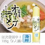 小豆島 オリーブラーメン 塩スープ(2人前) 小豆島オリーブ