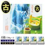 小豆島手延素麺 特級品黒帯 750g 15束 4箱セット 【古(ひね)物】専用箱入り