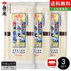 小豆島手延素麺 島の光 特級品黒帯 3袋 750g( 50g×15