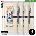 特級 黒帯 小豆島手延素麺 島の光 4袋 1kg 50g×20束 10人前 そうめん