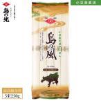 小豆島手延素麺 島の風 最高級品金帯 1袋 250g ( 50g×5束 )2人前