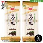 小豆島手延素麺 島の風 最高級品金帯 2袋 500g ( 50g×10束 )5人前