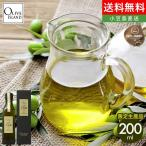 小豆島 オリーブオイル  手摘み100% 小豆島 エキストラヴァージンオリーブイル 200ml(特別限定品)