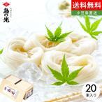 【木箱入】小豆島手延素麺 島の光 20束 1kg 特級黒帯 小豆島素麺 島の光