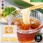 小豆島手延素麺 島の光 金麦 最高級品金帯 800g 16束