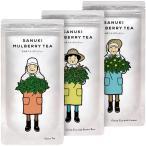 国産桑茶さぬきマルベリーティー3種セット 桑茶ティーバッグ/桑茶玄米ティーバッグ/桑茶レモンティーバッグ
