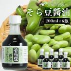 そら豆醤油 200ml×6本 そら豆 小豆島醤油 醤油 しょう油 しょうゆ グルテンフリー アレルギー対応 高橋商店