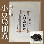 小豆島佃煮 最高級 無添加 佃煮 大分産 しいたけ煮 100g袋入り 和紙包装 ギフト つくだに