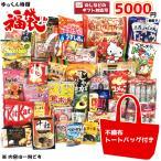 ゆっくん特選 5000円ゆっくんにおまかせ福袋(お菓子詰め合わせ) 1袋