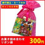 お菓子詰め合わせ ゆっくんにおまかせお菓子セットリボン袋入 1袋 ゆっくん特選300円