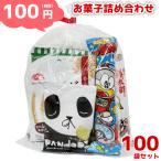 (本州一部送料無料)お菓子詰め合わせ ゆっくんにおまかせお菓子セット 100円 100袋入