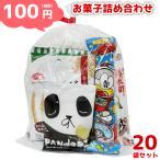 (本州一部送料無料)お菓子詰め合わせ ゆっくんにおまかせお菓子セット 100円 20袋入