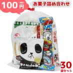 (本州一部送料無料)お菓子詰め合わせ ゆっくんにおまかせお菓子セット 100円 30袋入