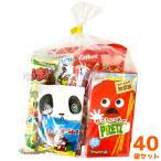 お菓子詰め合わせ ゆっくんにおまかせ駄菓子セット 200円 40袋入 本州一部送料無料