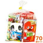 (本州一部送料無料) お菓子詰め合わせ ゆっくんにおまかせ駄菓子セット 200円 70袋入