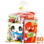 (本州一部送料無料) お菓子詰め合わせ ゆっくんにおまかせ駄菓子セット 200円 80袋入